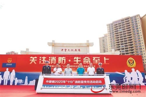 """中堂镇2020年""""119""""消防宣传月启动仪式举行"""