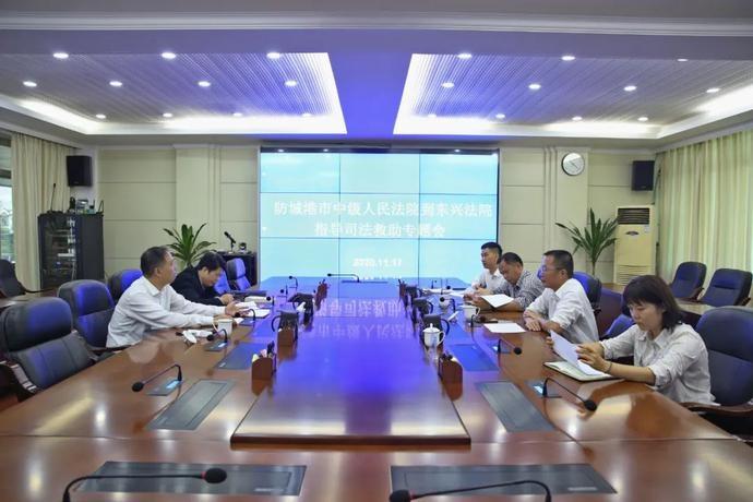 防城港中院到东兴市法院指导司法救助工作