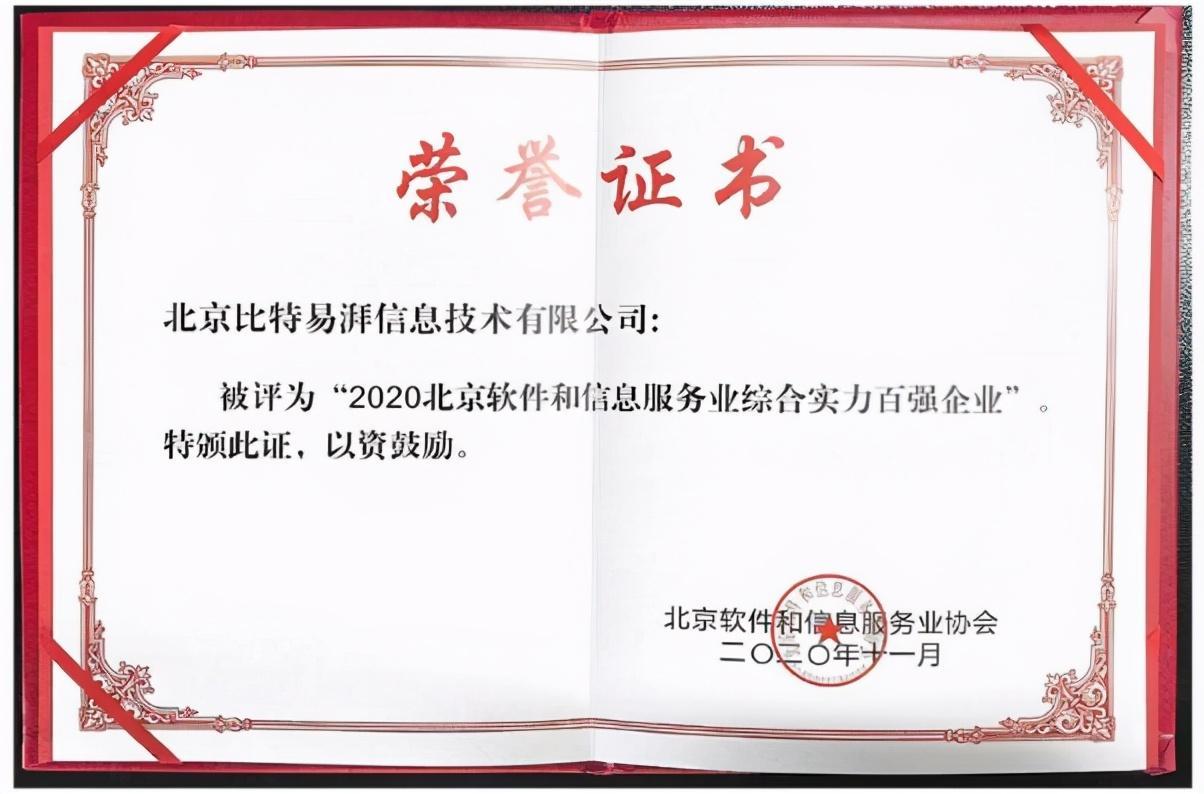 助推汽车流通数字化,易车旗下比特易湃连续三年入选北京市软件及信息服务业百强