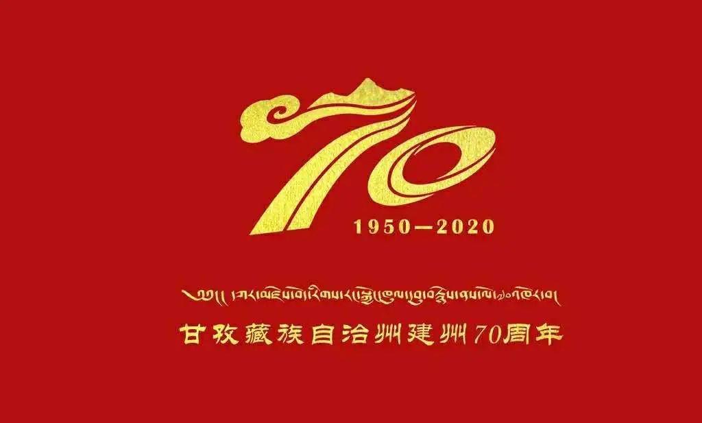 色达县举办2020年度新党员培训班