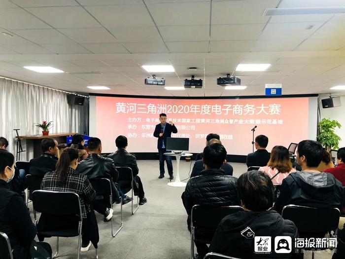 众智大数据启动黄河三角洲2020年度电子商务大赛