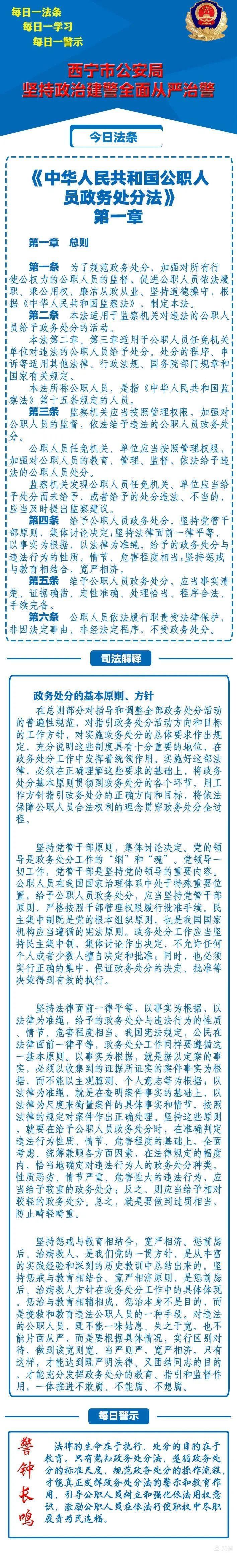 【每日学习】政务处分法 第一章