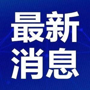 最新公告!河北省省直机关公开遴选公务员!职位表→