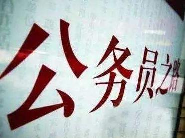 重磅!河北省省直机关公开遴选公务员!附职位表