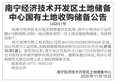 南宁经济技术开发区土地储备中心国有土地收购储备公告