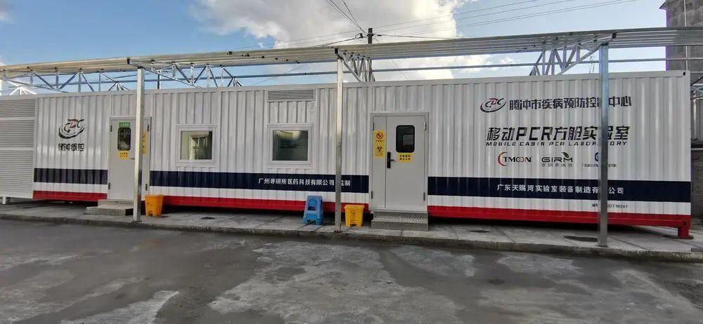 腾冲市移动PCR方舱实验室在边境乡镇建成使用