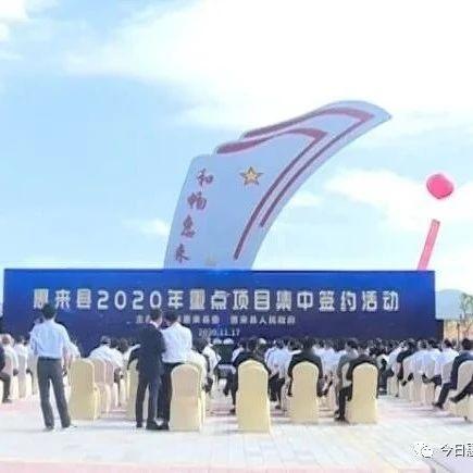 """惠来县2020年重点项目集中签约活动,在""""惠园""""举行!"""