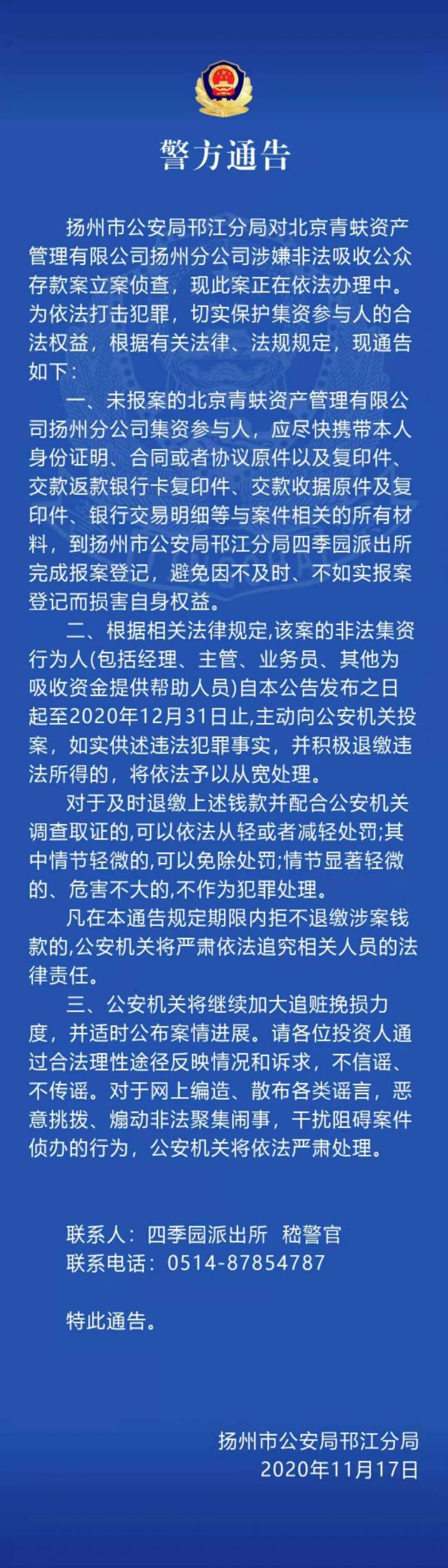 江苏福信公司、北京青蚨资产管理扬州分公司涉非法集资被查