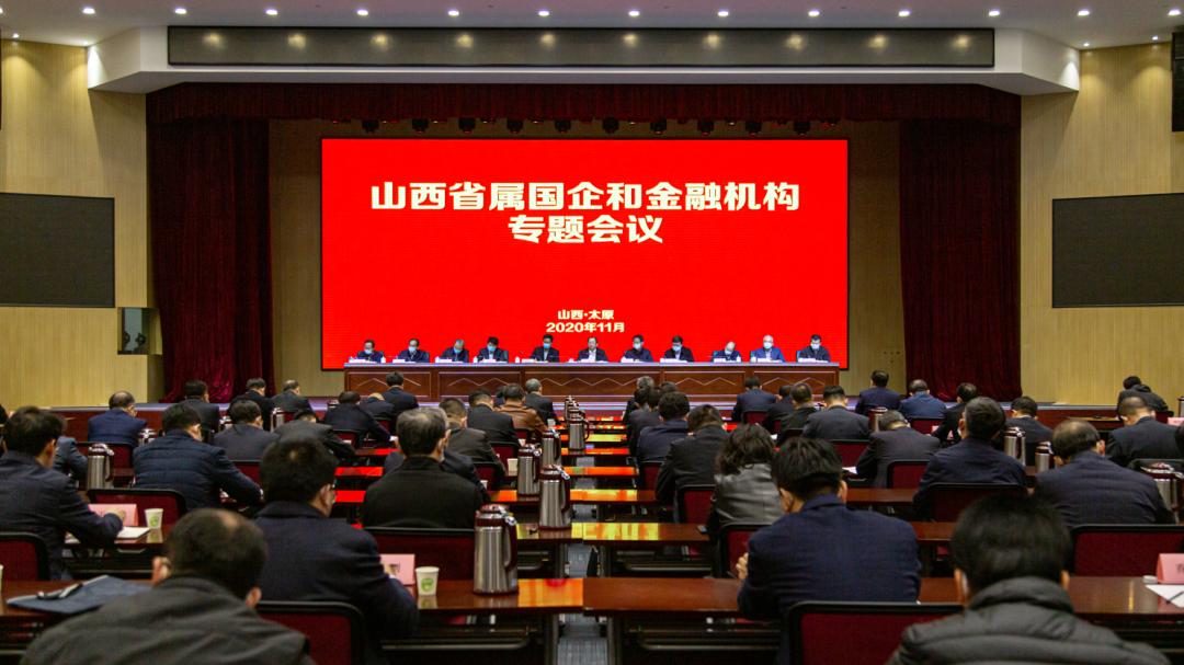 山西召开省属国企和金融机构负责人专题会议:讲了三方面意见图片