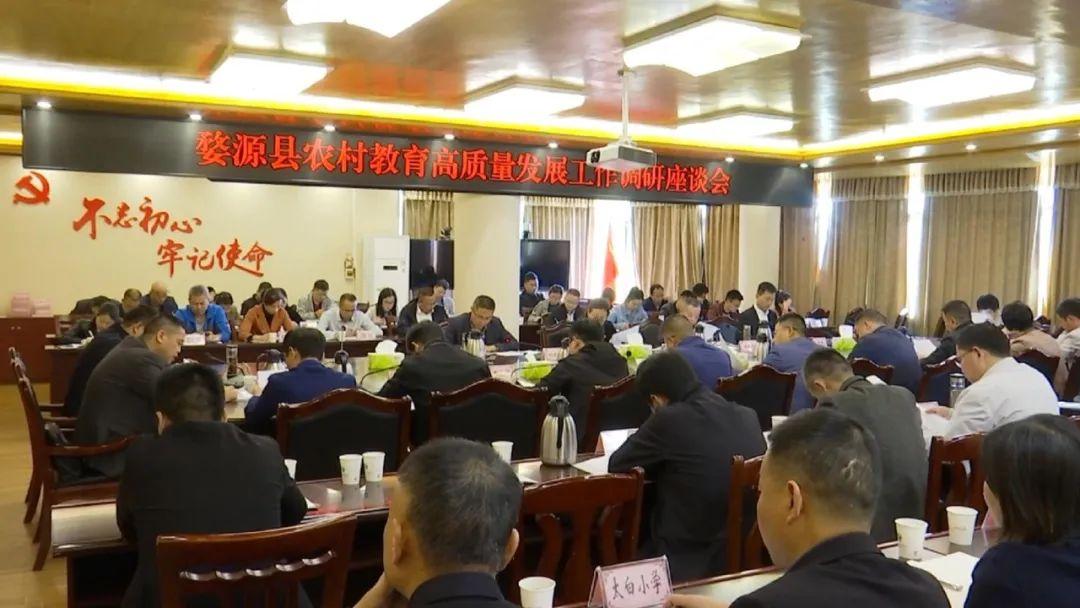 婺源县农村教育高质量发展工作调研座谈会召开 吴曙出席并讲话