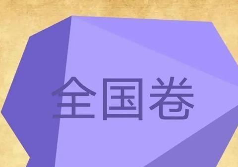 江苏高考试卷出了名的难,但是江苏2021开始改用全G卷,好消息
