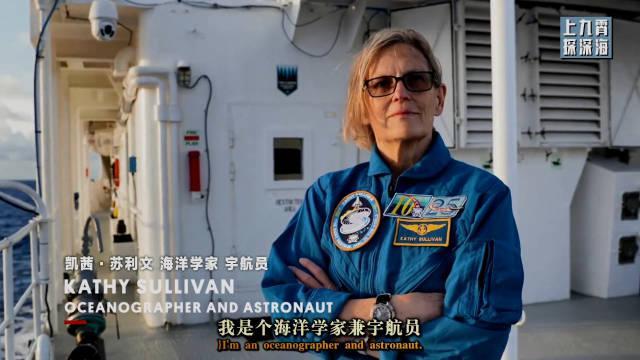 凯茜·苏利文是一名海洋学家兼宇航员……