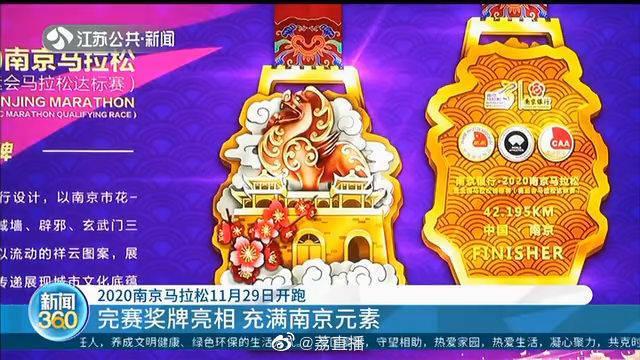 南京 2020南京马拉松本月29日开跑 南马完赛选手可获专属微电影