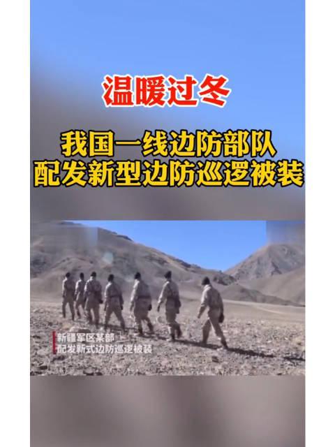 温暖过冬!我国一线边防部队配发新型边防巡逻被装!科技感十足!……