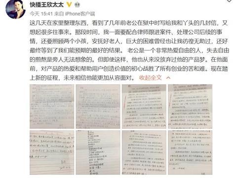"""快播王欣狱中信件首次公开:""""在狱中两年最大的收获是看书"""""""