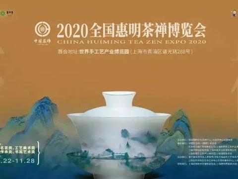 白沙溪邀您相约2020全国惠明茶禅博览会