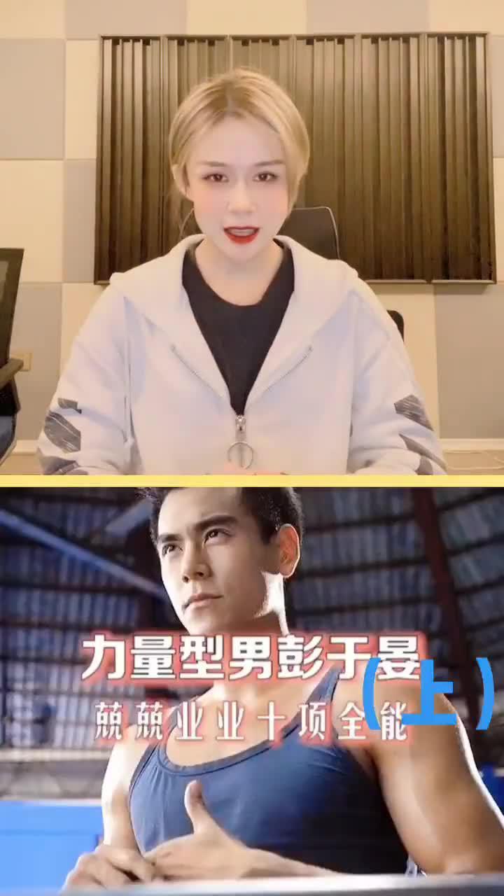 力量型男彭于晏,兢兢业业十项全能,找男朋友按照这个标准来!