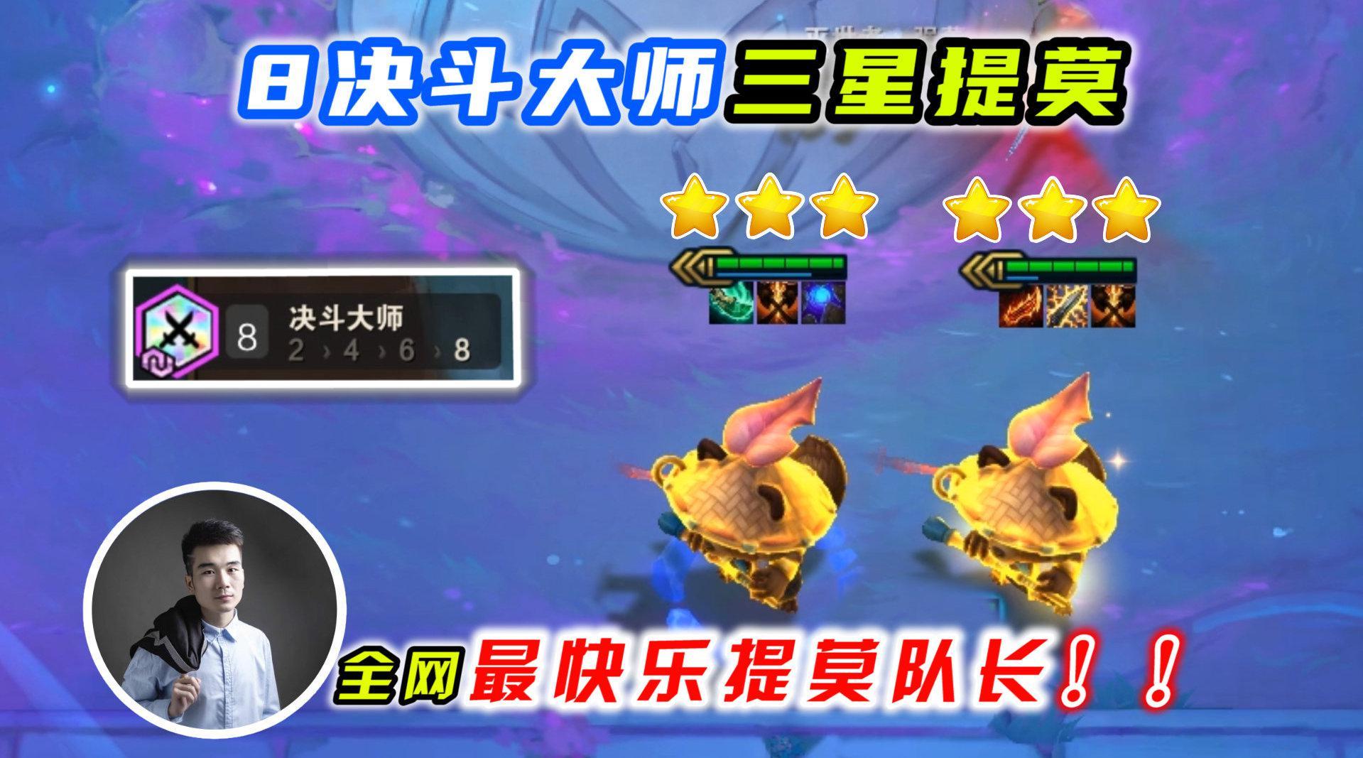 云顶之弈S4:8决斗大师的三星提莫……