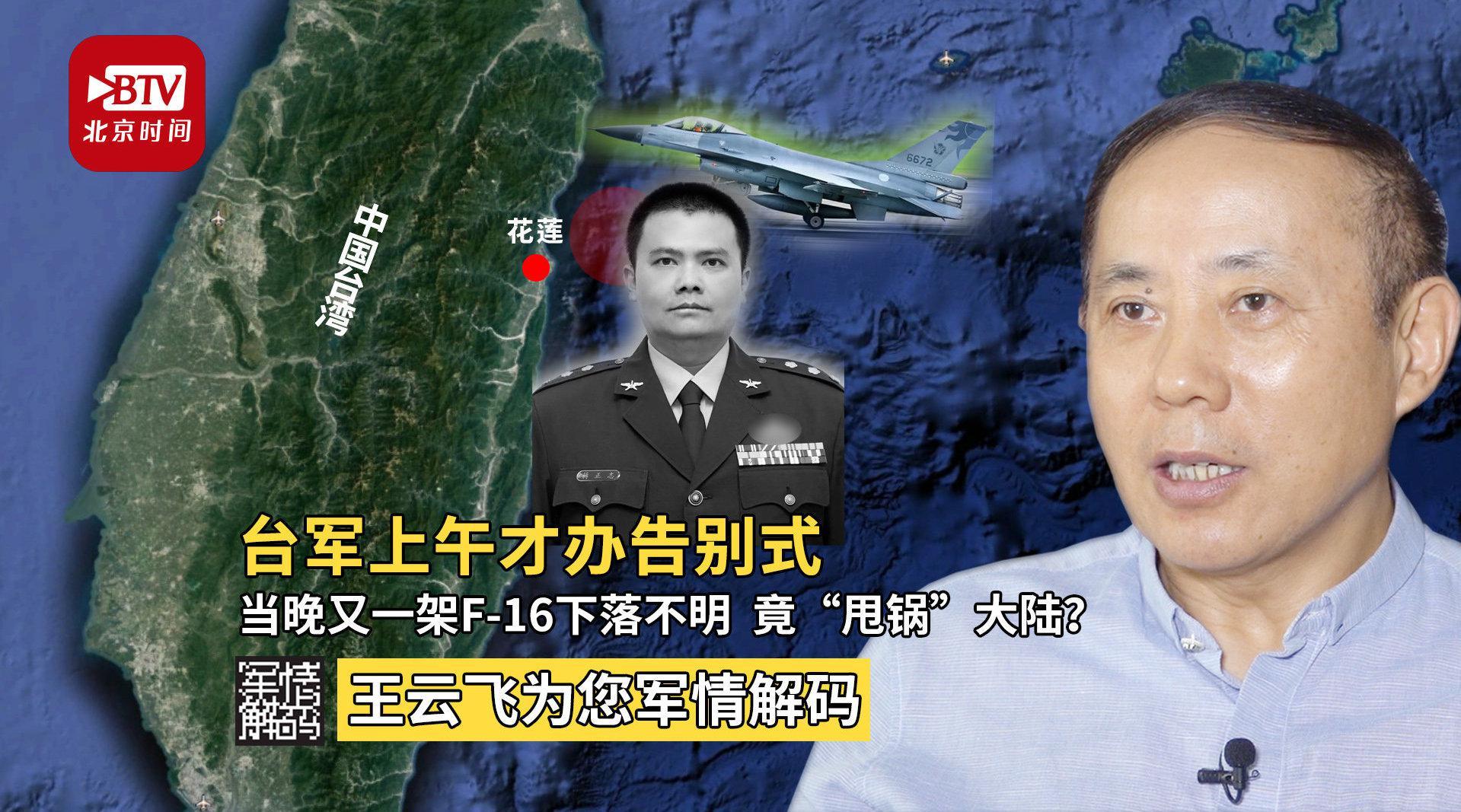 """台军上午才办告别式,当晚又一架F-16下落不明,竟""""甩锅""""大陆?"""