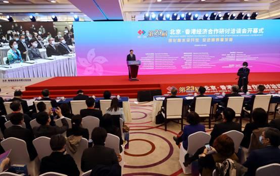 第二十三届京港洽谈会在京开幕,陈吉宁林郑月娥致辞