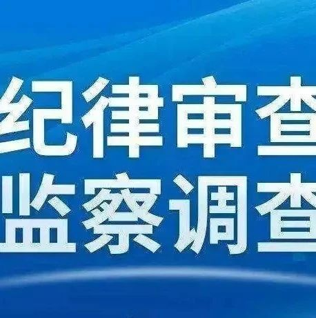 晋中市医疗保障局党组成员、副局长任拥东被查
