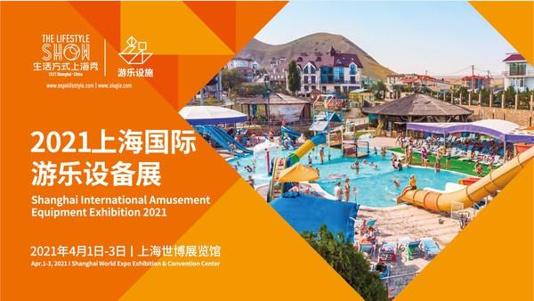 上海国际游乐设备展将于2021年4月举办   美通社