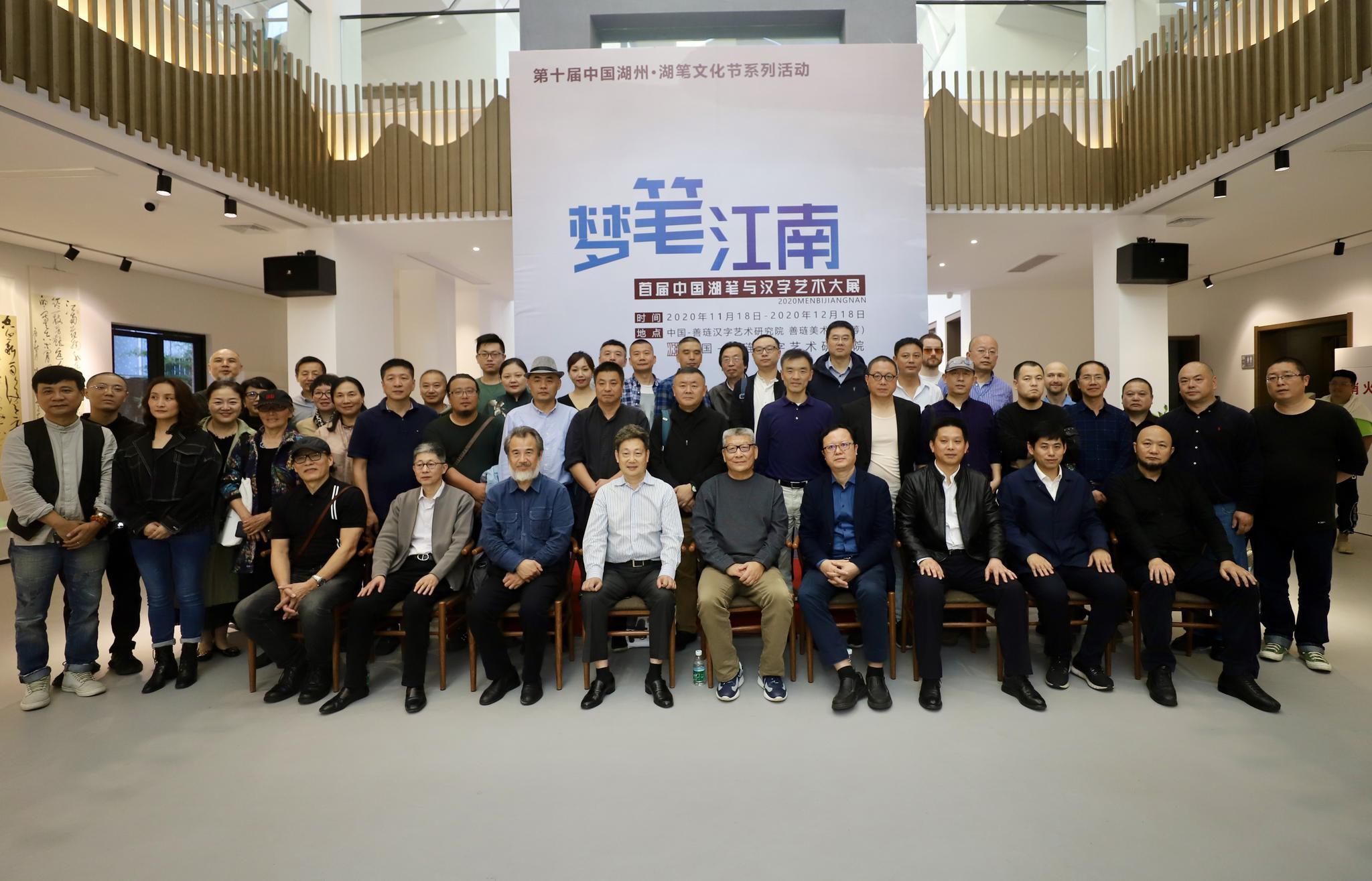 首届中国湖笔与汉字艺术大展在南浔举行