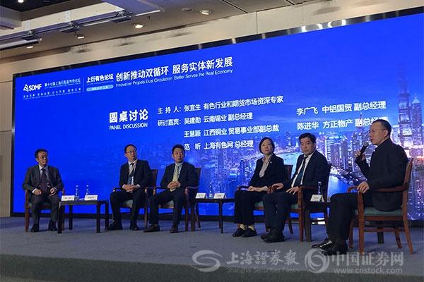 王凤海:积极准备氧化铝期货上市的准备工作