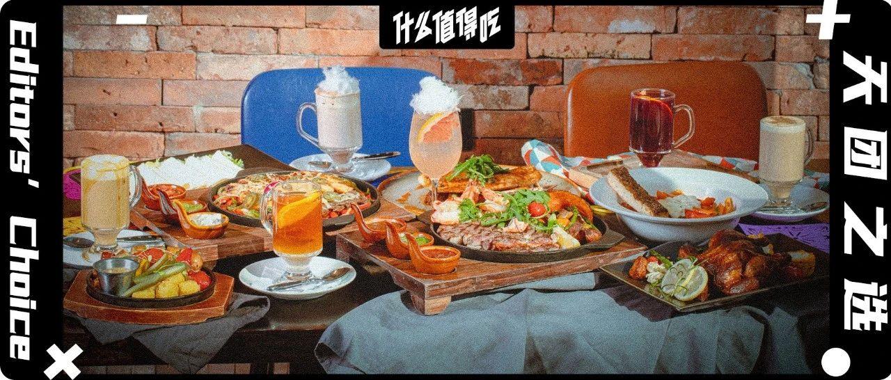 宝藏外国菜 | 拉美菜系,满屏都是肉肉肉肉的诱惑