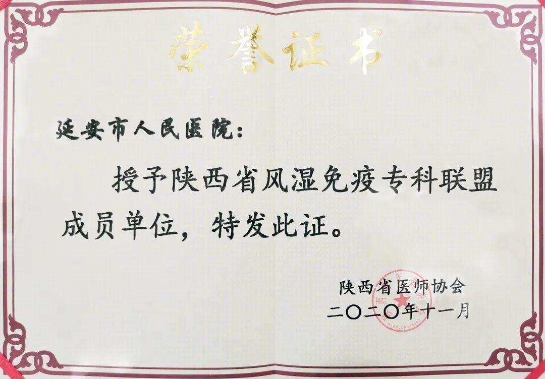 延安市人民医院成为首批陕西省医师协会风湿免疫专科联盟成员单位