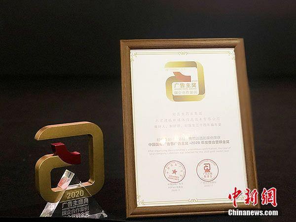 好医生集团在第27届中国国际广告节首获品牌传播类大奖