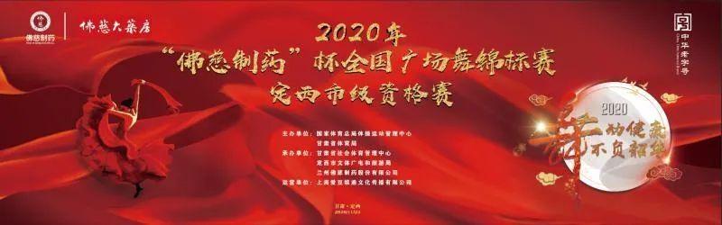 """2020年""""佛慈制药""""杯全国广场舞锦标赛 (定西市资格赛)即将激情开赛"""