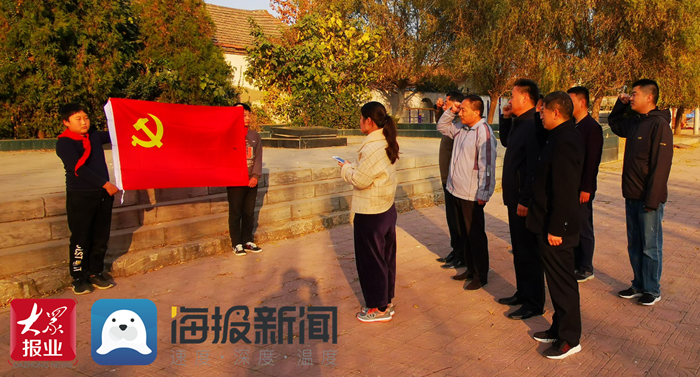面对国旗庄严宣誓 白浮图(苟村)工作队赴刘土城村开展重温入党誓词活动
