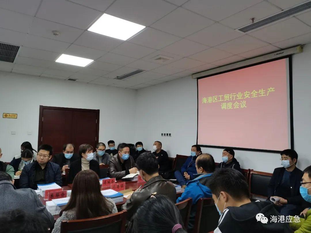 秦皇岛海港区应急管理局召开区工贸行业安全生产调度会议