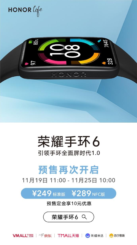 荣耀手环6开启预售:大屏堪比手表 支持血氧检测
