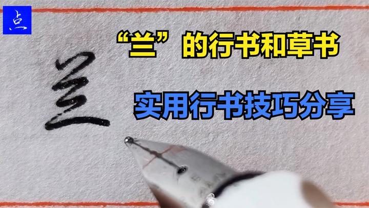 """分享""""兰""""的行书和草书写法,草书还能认出来吗?"""