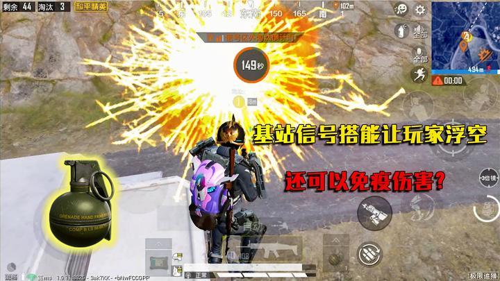 和平精英揭秘:基站信号塔能让玩家浮空,免疫手雷伤害?无敌了!