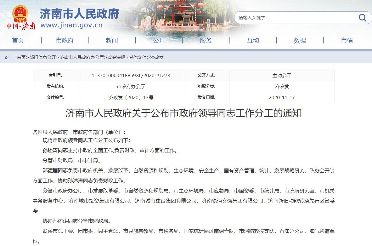 济南发布市政府领导同志工作分工
