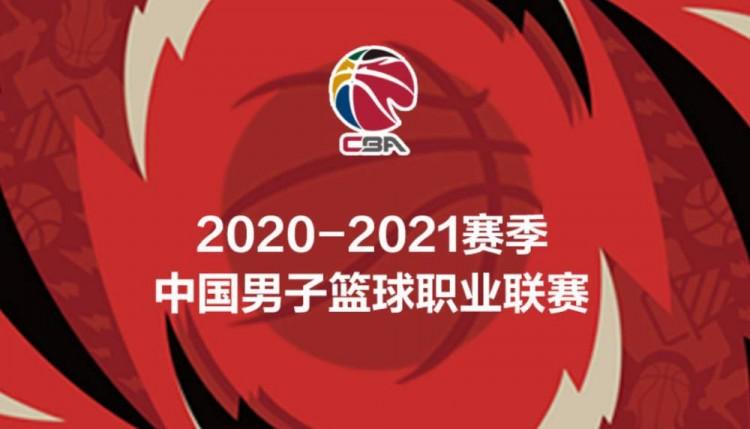 CBA联赛常规赛第二阶段赛程出炉:12月2日开战