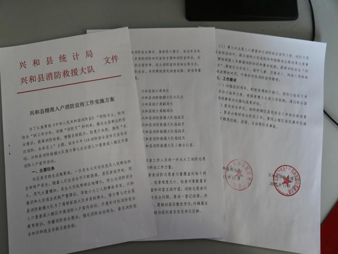 乌兰察布市兴和县消防救援大队借助人口普查开展精准入户宣传活动