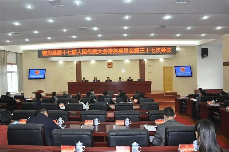 【区县动态】犍为县第十七届人大常委会举行第三十七次会议