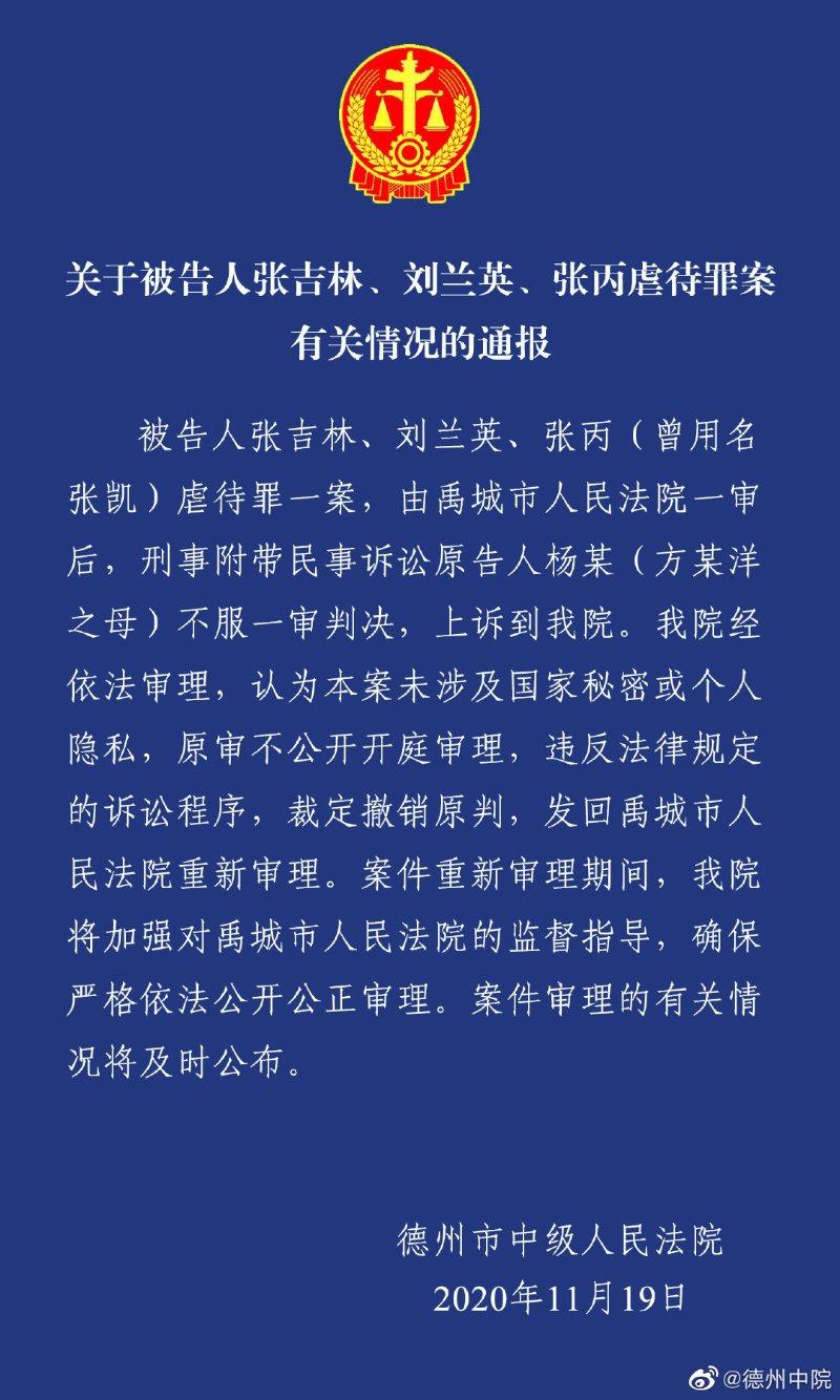 德州中院:被告张吉林 刘兰英 张丙虐待罪案发回重审