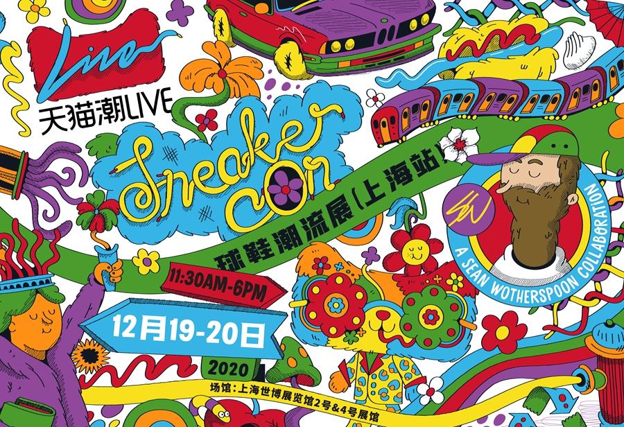 一辈子必须去一次的球鞋展!2020 Sneaker Con 上海站今晚开票!