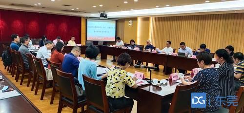2020年东莞市各民主党派、无党派人士联合调研报告评审会议召开