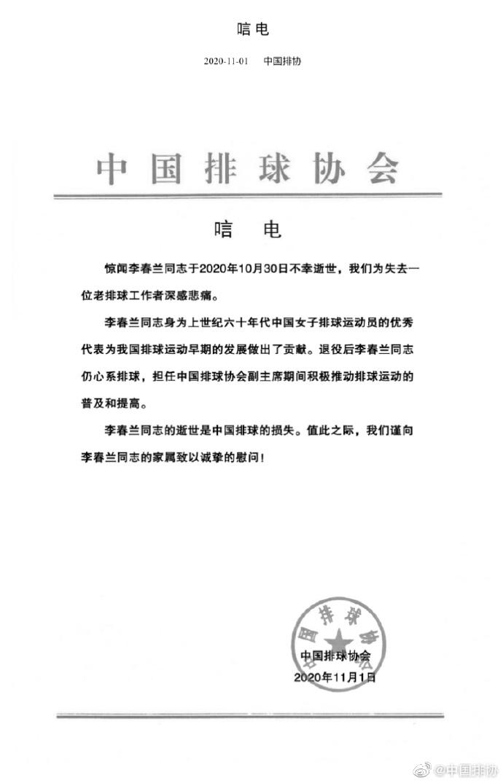 中国排协发唁电悼念中国女排元老队员李春兰图片