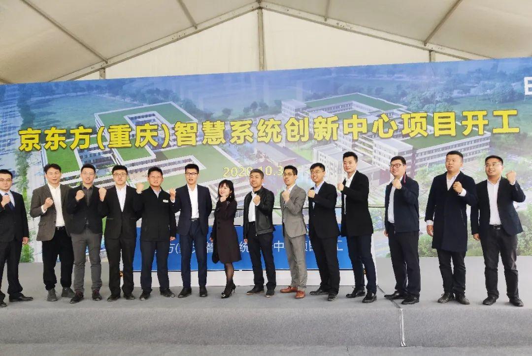 【看区县】两江新区打造全球领先智慧系统创新中心图片