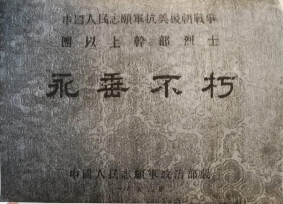 抗美援朝团以上烈士名册找到!河北籍54位,全国最多