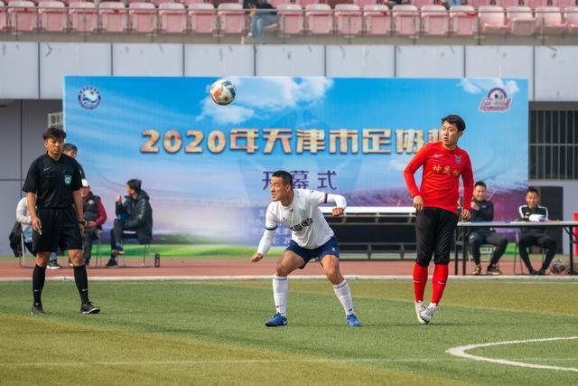 天津多项措施确保社会足球赛事全面复赛