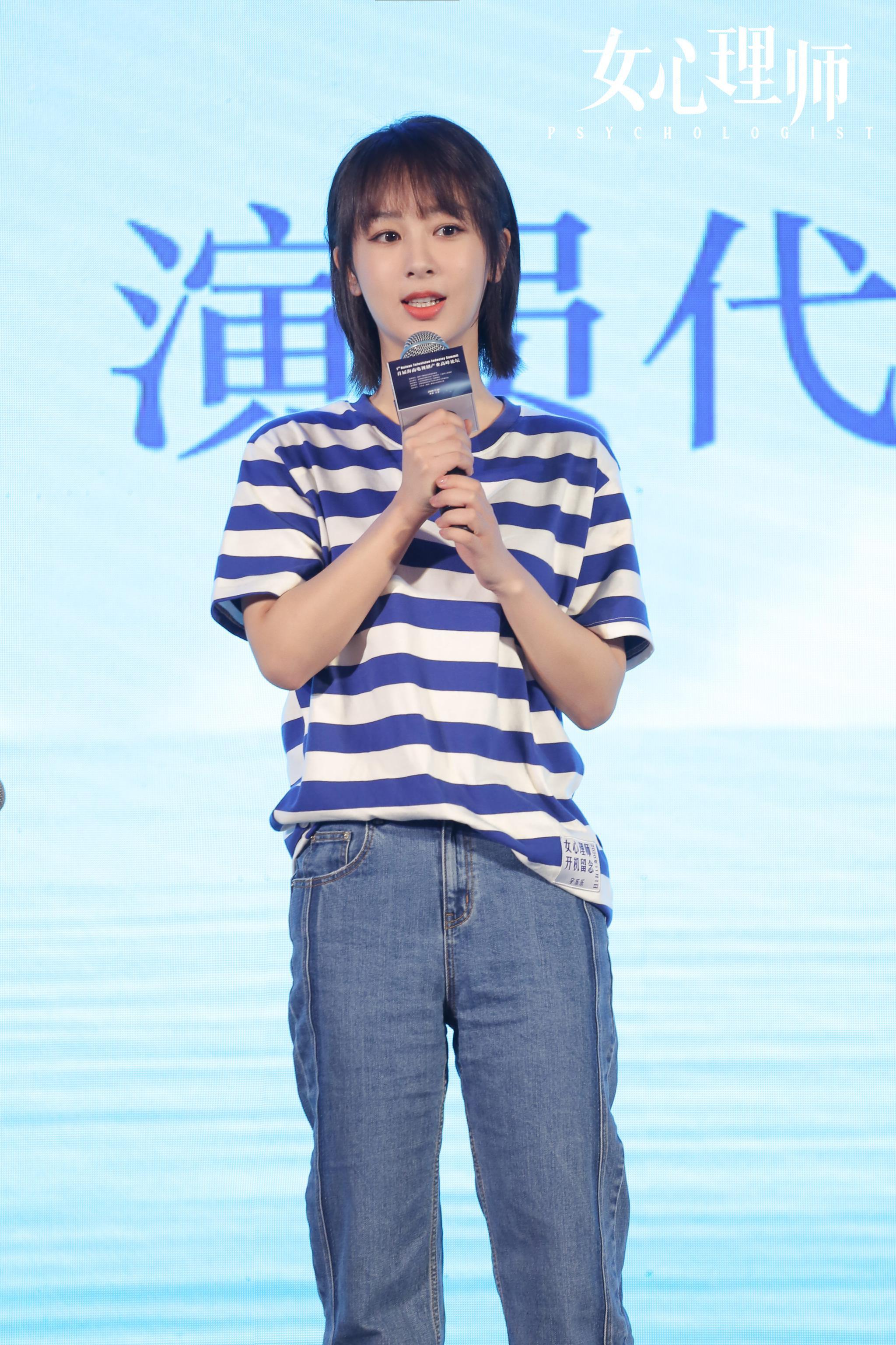 电视剧《女心理师》开机,杨紫希望角色带来正能量图片