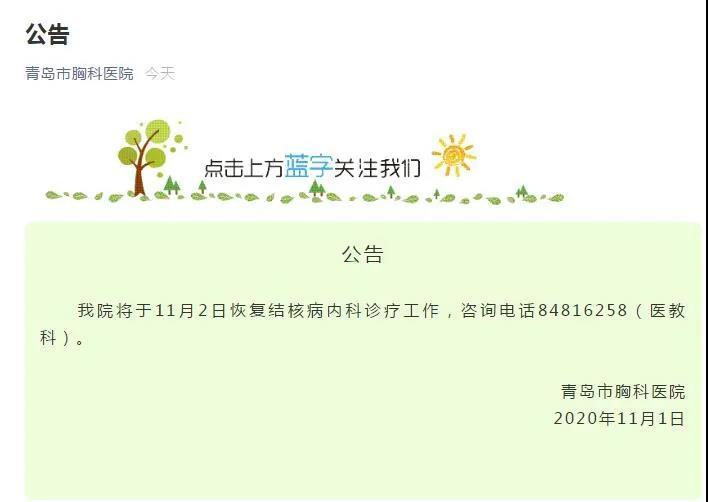 青岛市胸科医院11月2日恢复结核病内科诊疗工作图片